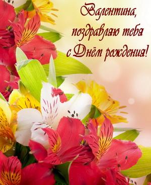 Открытка с яркими цветами на День рождения