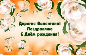 Картинка для Валентины с цветами
