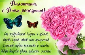 Букет роз на красивом фоне для Вали