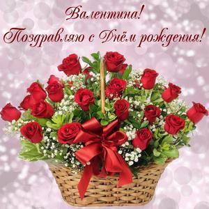 Корзина с розами Вале на День рождения