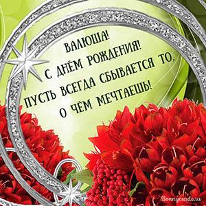 Яркая открытка с красными цветами на День рождения Валюше