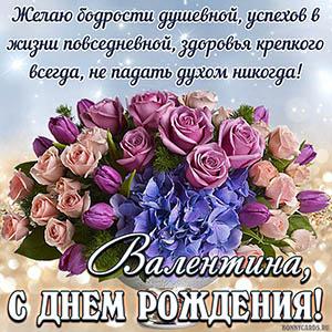 Картинка с огромным букетом и пожеланием для Валентины