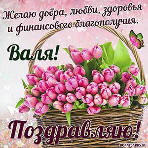 Открытка Вале на День рождения с корзиной тюльпанчиков