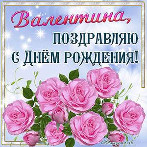 Открытка с яркими розочками и поздравлением для Валентины