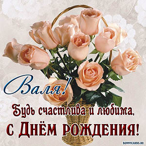 Картинка на День рождения Вале с розами в плетеной вазе