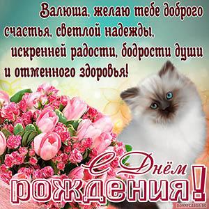 Открытка с милым котиком и цветами Валюше на День рождения