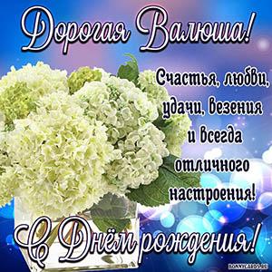 Красивая картинка Валюше на День рождения с цветочками