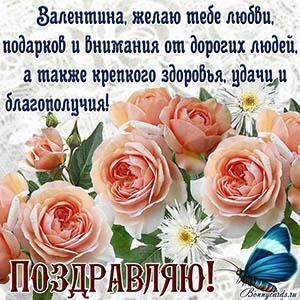 Открытка с пожеланием для Валентины на фоне нежных роз