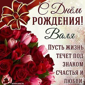 Открытка с цветами и пожеланием Вале на День рождения
