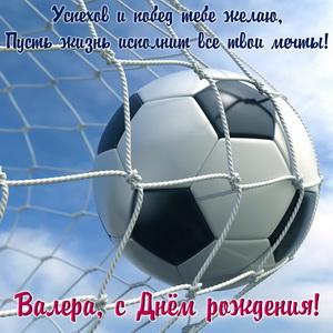 Открытка с футбольным мячом и пожеланием