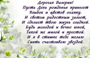 Поздравление в стихах на фоне белых цветов