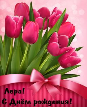 Красивые тюльпаны Лере на День рождения
