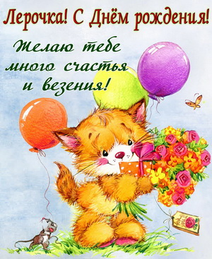 Картинка с забавным котиком для Валерии