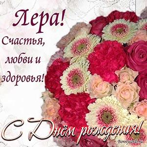Лера, с Днём рождения, счастья, любви и здоровья