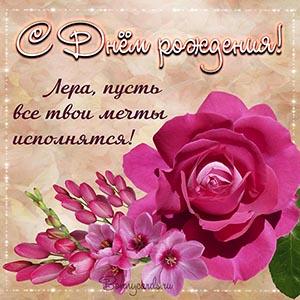Красивая открытка с цветами и пожеланием для Леры