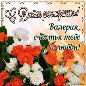 Яркая открытка с цветами Валерии на День рождения