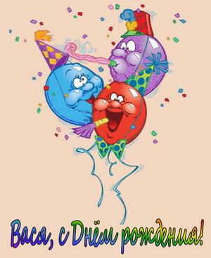 Открытка с воздушными шарами для Васи