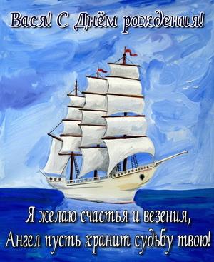 Пожелание и рисованная яхта для Васи