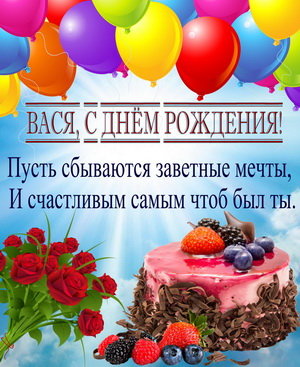 Красивый торт и воздушные шарики с цветами