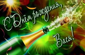Брызги шампанского на День рождения Васе