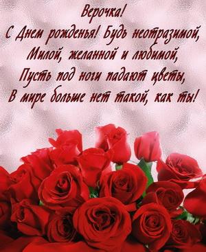 Букет красных роз на День рождения Вере.