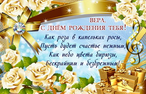 Открытка с пожеланием Вере на День рождения