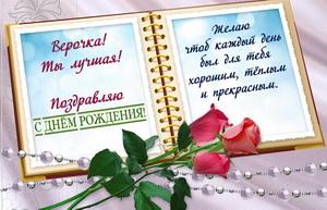 Блокнот с пожеланием и цветами для Веры