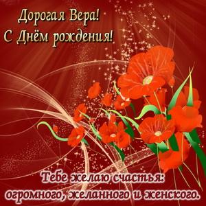 Открытка для Веры с цветами на красном фоне