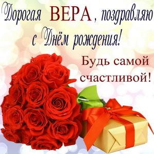 Красные розы и подарок для Веры