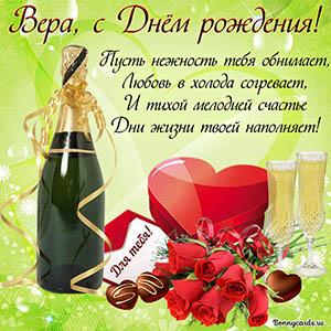Картинка на День рождения Вере с шампанским и цветами