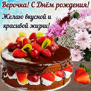 Открытка Верочке на День рождения с огромным тортом