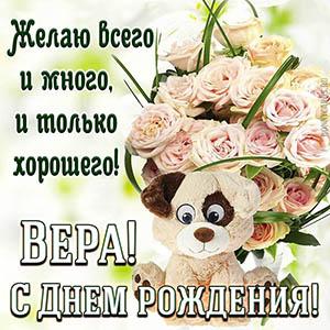 Открытка с плюшевой собачкой и розами Вере на День рождения