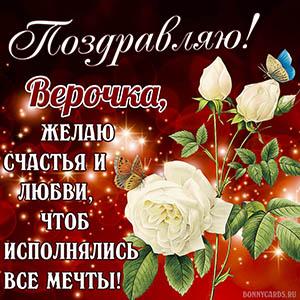 Открытка Верочке на День рождения с розой и бабочками