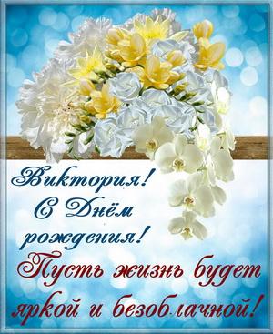 Красивые цветы на День рождения Виктории