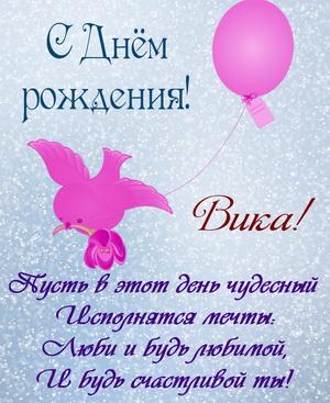 Открытка с розовым шариком и голубем