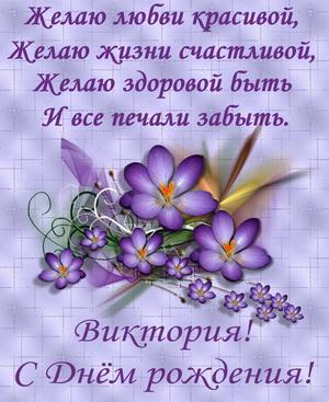 Цветы и пожелание на фиолетовом фоне