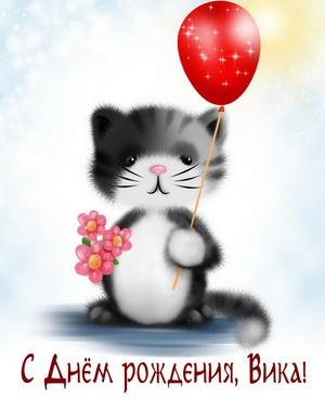 Забавный котик с шариком и цветами