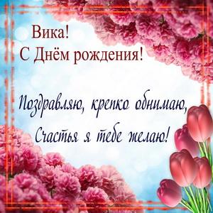 Цветы и поздравление Вике на День рождения