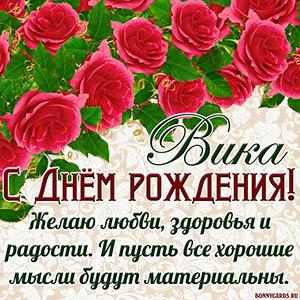 Открытка на День рождения Вике с розами и пожеланием