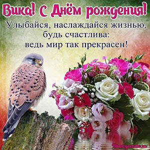Открытка с птичкой и цветами на День рождения Вике