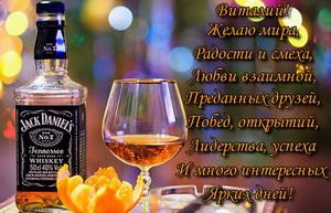 Поздравление и бутылка виски на красивом фоне.