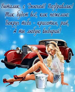 Картинка Виталику с девушкой и машиной