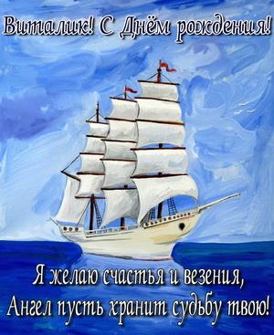Парусник в море на День рождения Виталику