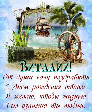 Поздравление Виталию в морском антураже