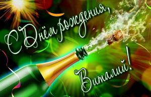 Открытка с шампанским на День рождения Вите
