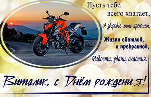 Мотоцикл и пожелание на День рождения Виталику