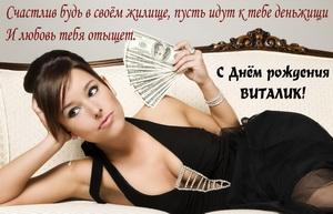 Открытка на День рождения Виталику с девушкой