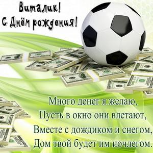 Открытка с футбольным мячом для Виталика