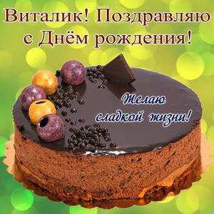 Пожелание сладкой жизни и торт для Виталика