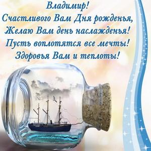 Парусник в пузатой бутылке на День рождения Владимиру
